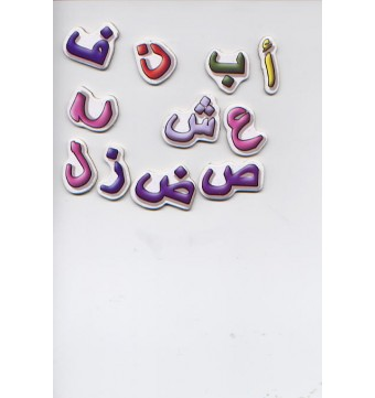 Arabic Alphabet Magnetics